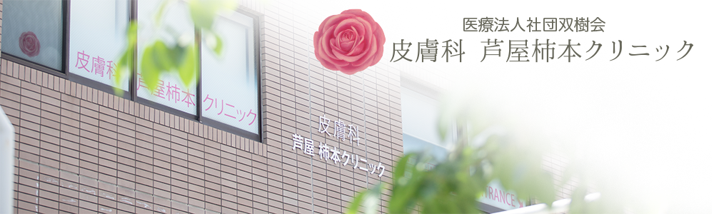 芦屋柿本クリニック