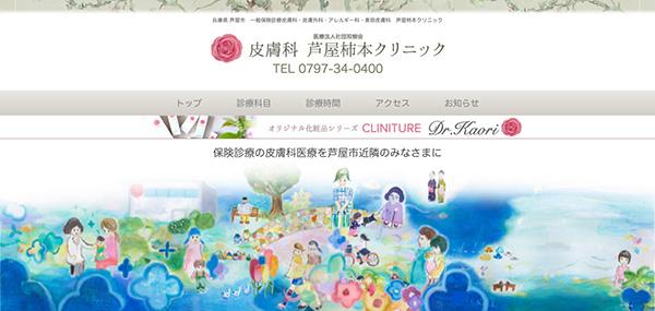 芦屋柿本クリニックhttps://ashiya-kakimotoclinic.com